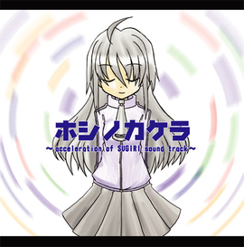 Acceleration of Suguri Soundtrack cover.png