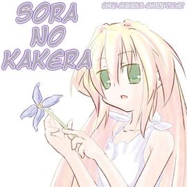 Sora no Kakera cover.png