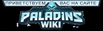 Paladins Wiki