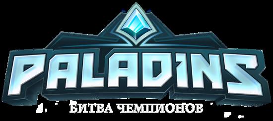 New Paladins Logo RU.png