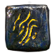 Peninsula Map (The Awakening) inventory icon.png