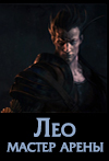 Master Leo.jpg