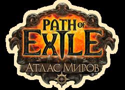 Атлас Миров logo.png