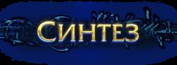 Лига Синтез logo.png