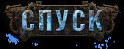 Лига Спуск logo.png