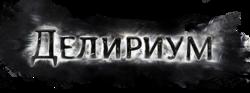 Лига Делириум logo.png