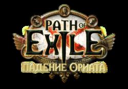 Падение Ориата logo.png