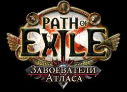 Завоеватели Атласа logo.png