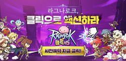 RagnarokClickH5.jpg