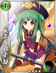 (Charming Demon) Chōsokabe Motochika 1.png