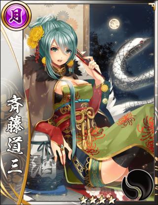(Viper of Mino) Saitō Dōsan 0.png
