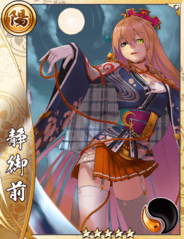 (Priestess) Shizuka Gozen 1.png