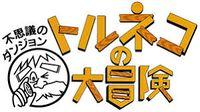 Torneko's Mystery Dungeon Logo.jpg