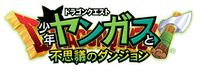Dragon Quest Young Yangus Logo.jpg