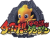 Chocobo's Mysterious Dungeon Logo clean.png