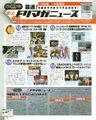 Dorimaga JP 20010824 2001-07p012.jpg