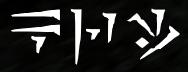 Kill rune.png