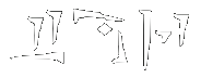 Inferno rune.png