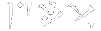 Wyrm rune.png