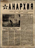 Paper Anarchiya.png