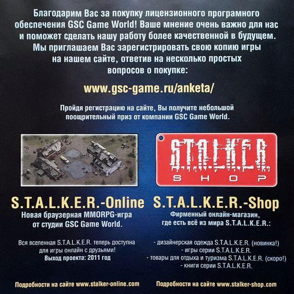 Файл:Stalker-online announce.jpg