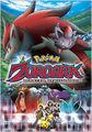 Pokemon Zoroark Master of Illusion.jpg