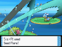 Seed Flare IV.png