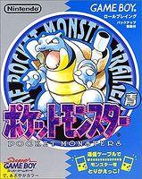 250px-Pokemon blue box ja.jpeg