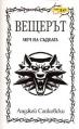 Veshteryt-mech-na-sydbata-andzhej-sapkovski.jpg