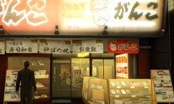 Ganko Sushi.jpg