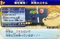 Yo-Kai Watch Busters Instructions 7.jpg