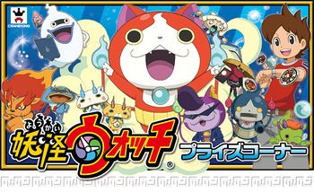 Yo-Kai Watch anime splash.jpg