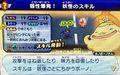 Yo-Kai Watch Busters Instructions 8.jpg