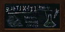 OoT3D LL Chalkboard.png