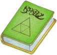ALttP Book of Mudora Artwork.png
