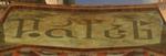 TP Kakariko Hotel Sign.png