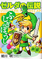 The minish cap manga.jpeg