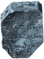 LA Stone Slab Fragment Artwork.png