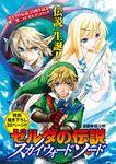 Skyward sword manga.jpg