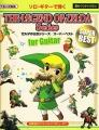 Zelda Series Super Best.jpg
