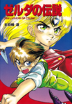 TLoZ (Mishouzaki) Manga Cover Artwork.png