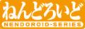 Nendoroid Logo.png