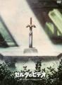 Zelda no Video cover.jpg