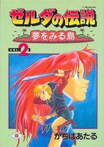 Link's Awakening manga Vol2 Japanese.jpg